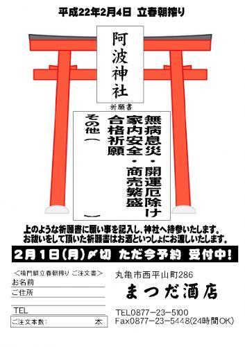 2010年立春朝搾り.ヤマト