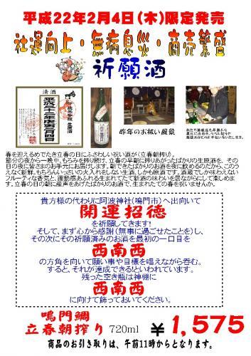 2010年立春朝搾り.ヤマト表