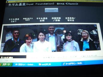 キヤル基金HP