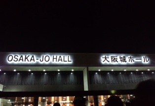 大阪城ホール夜
