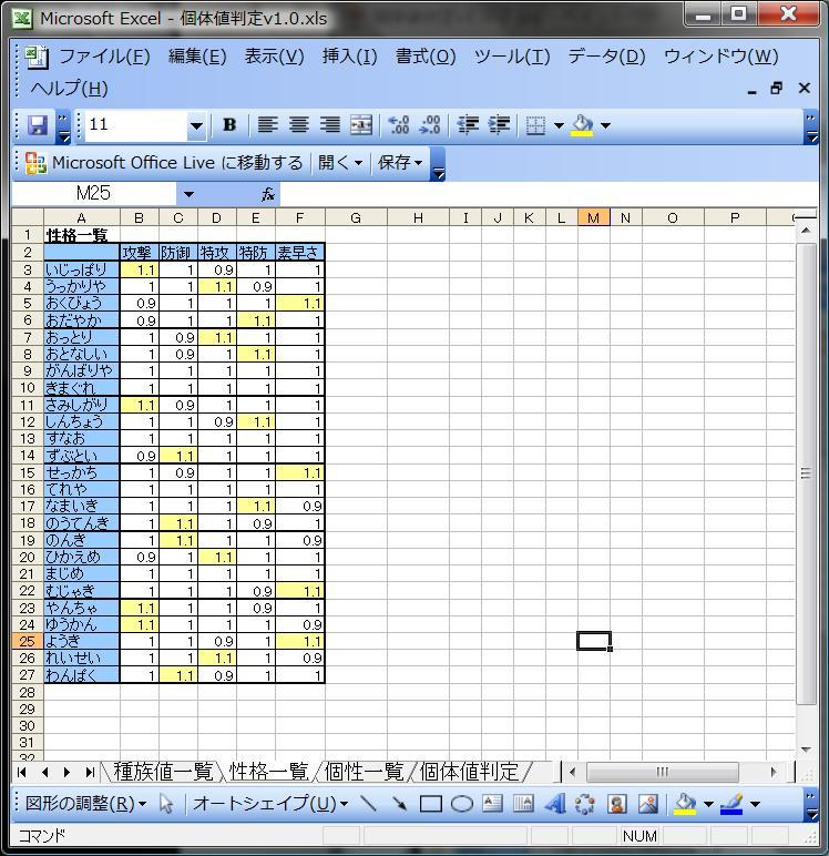 個体値判定v1.0-3