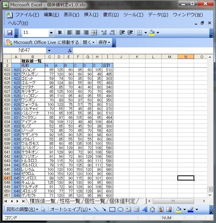 個体値判定v1.0-4