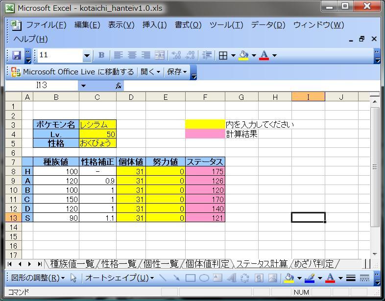 個体値判定v1.0-5