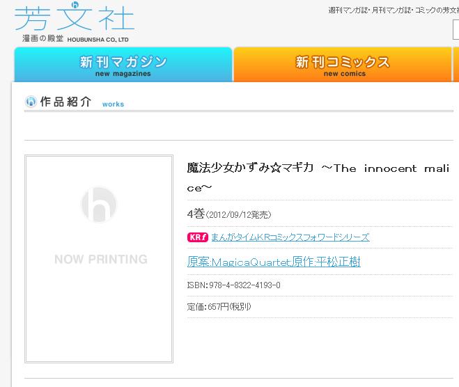 2012/07/09 芳文社公式サイトのかずみ☆マギカ4巻