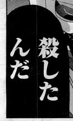 5話 黒いフキダシ