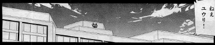 5話 ユウリ・あいりの学校の外観