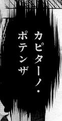 9話 黒いフキダシ
