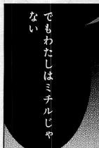 17話 黒いフキダシ
