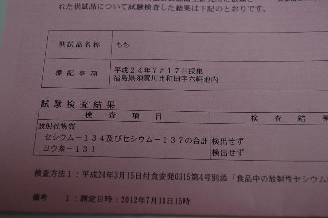 IMGP0925_0812d.jpg