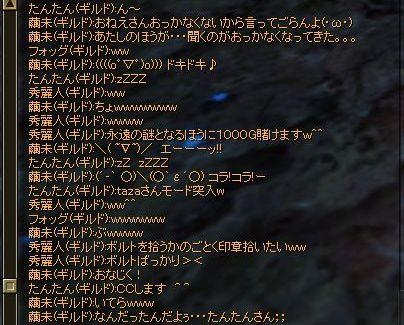 SRO[2009-10-14 23-52-16]_19