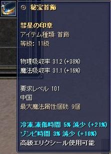SRO[2011-06-12 18-16-22]_44