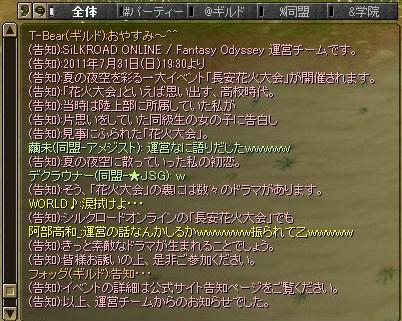 SRO[2011-07-28 01-28-11]_06