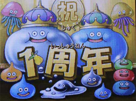 20100711dragonquest9.jpg