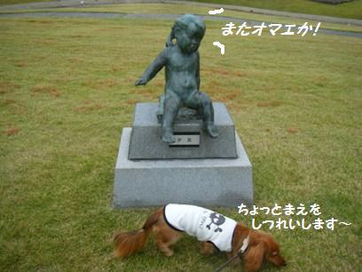 周りに家族連れがいたが、きっと銅像の写真を撮ってる私を怪しく思っていただろう。