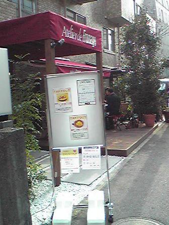 アトリエ・ド・フロマージュ 南青山店