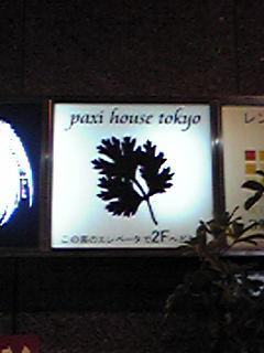 パクチーハウス東京
