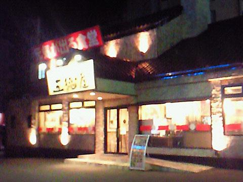 eki-gotokuya2.jpg