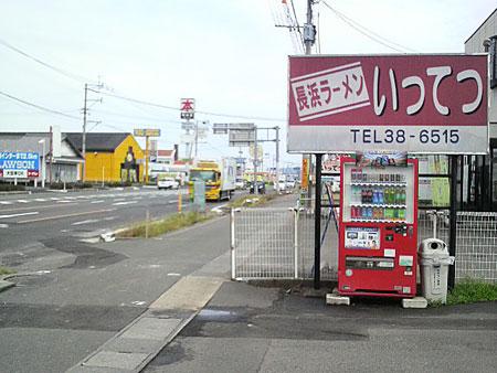 長浜ラーメンいってつの店側から見た風景