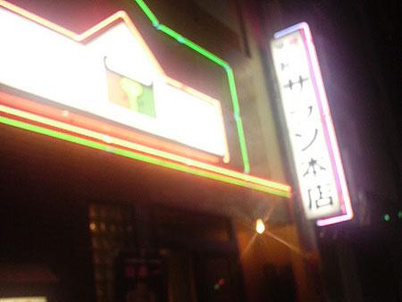 サラン本店の夜の外観