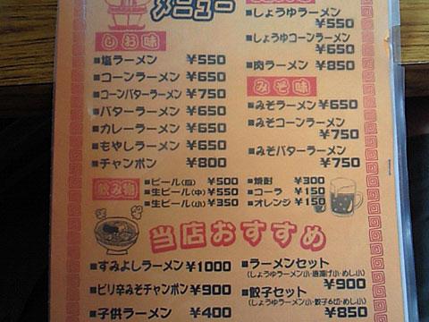 sumiyoshiramen3.jpg