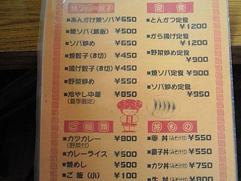 sumiyoshiramen4.jpg