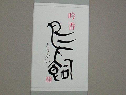 torikai1.jpg
