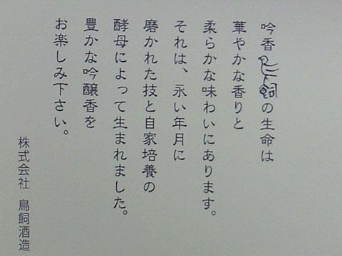 torikai5.jpg