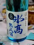 渓流・氷高熟成酒