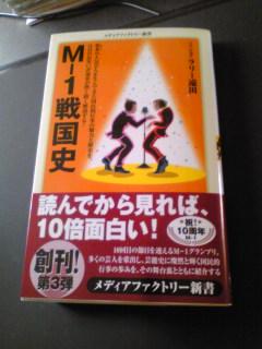 M-1戦国史 ラリー遠田:著