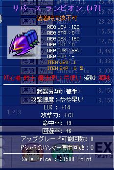 73 ランピオン
