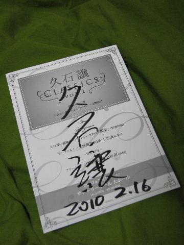 久石譲CLASSICS vol.2