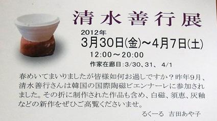 る・くーる RIMG0131