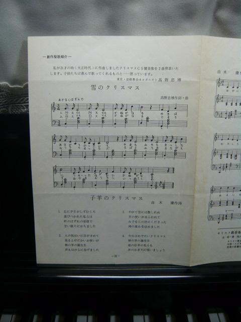 雪のクリスマス楽譜1