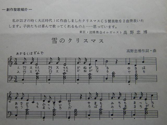 雪のクリスマス楽譜2