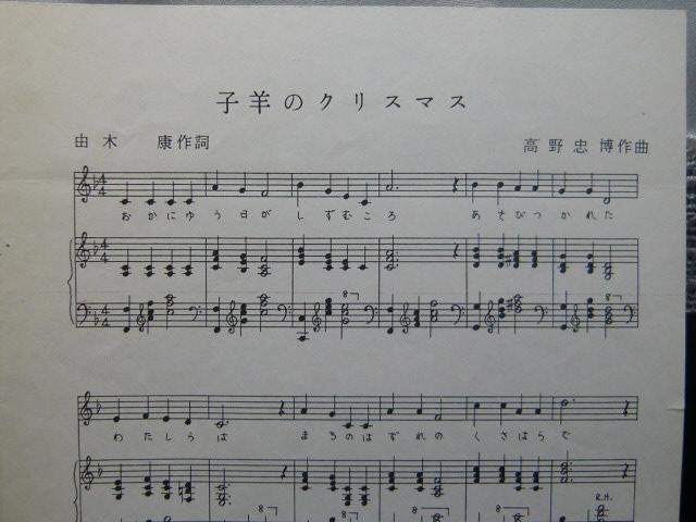 子羊のクリスマス楽譜2