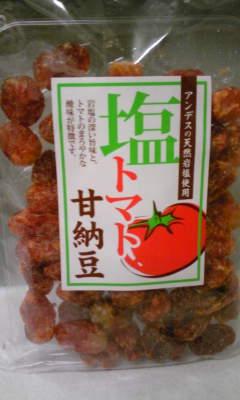 トマト甘納豆