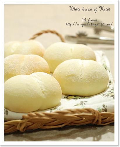 ハイジの白パンです