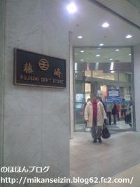 藤崎入り口