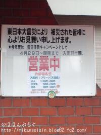 仙台ハイランド1