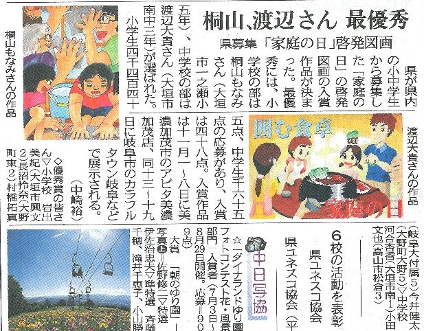 渡邊大貴中日新聞