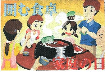 学園ニュース渡邊大貴(家庭の日図画最優秀賞)