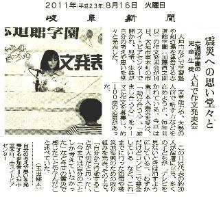 2011.8.16岐阜新聞作文発表会2