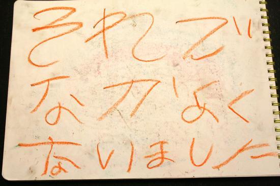 2009-11-16-絵2