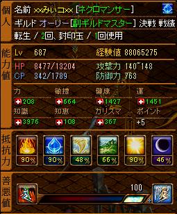 218-akumamikosute.png