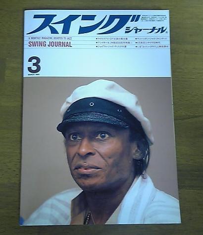 スイングジャーナル休刊