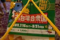 2011072306.jpg