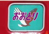 091011-JR-H-DC183-0-oootori-HM.jpg