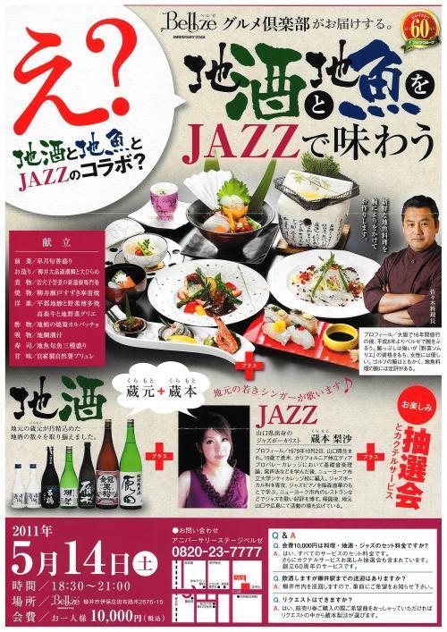 0514hujima_convert_20110510084538.jpg