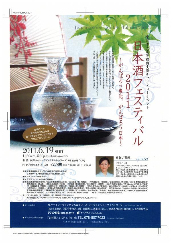 日本酒フェスティバル2011_convert_20110430173753