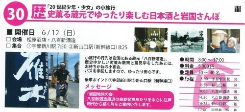 松原酒店_convert_20110502125240